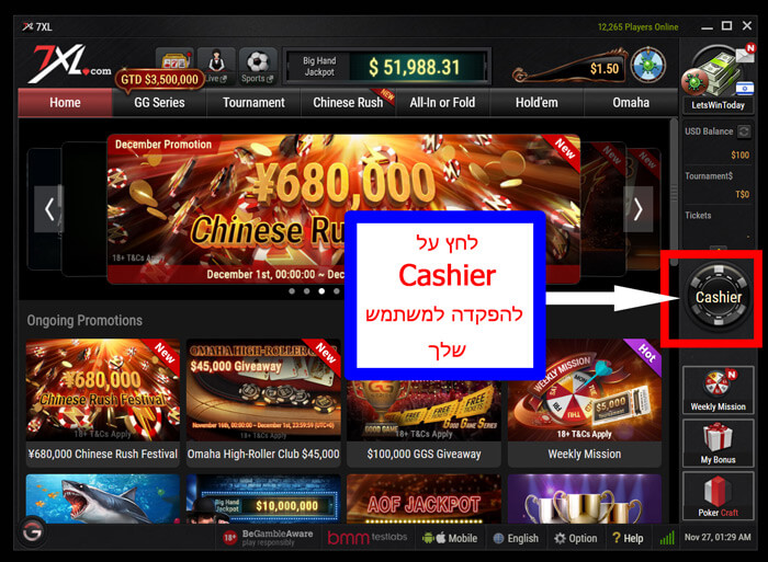 איך מפקידים ל7XL Poker – מעודכן ל2018