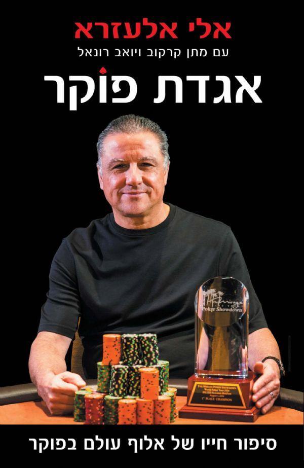Eli Elezra Poker Book
